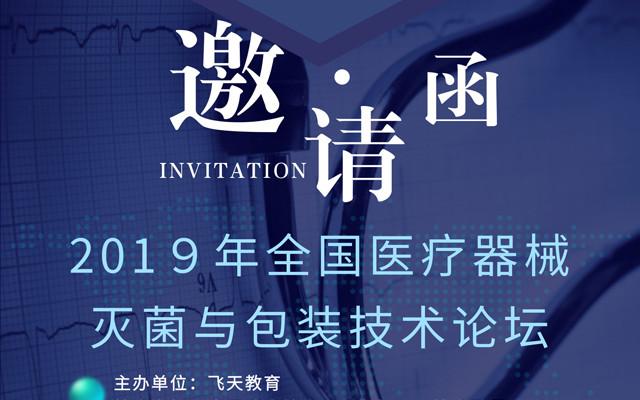 2019全国医疗器械灭菌与包装技术论坛(杭州)