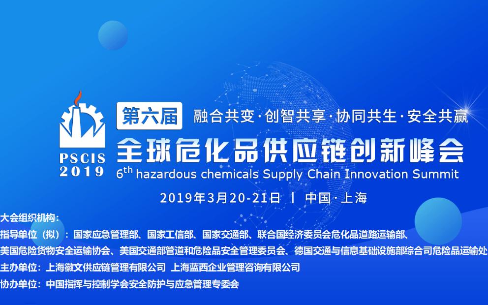 第六届全球危化品供应链创新峰会2019(上海)