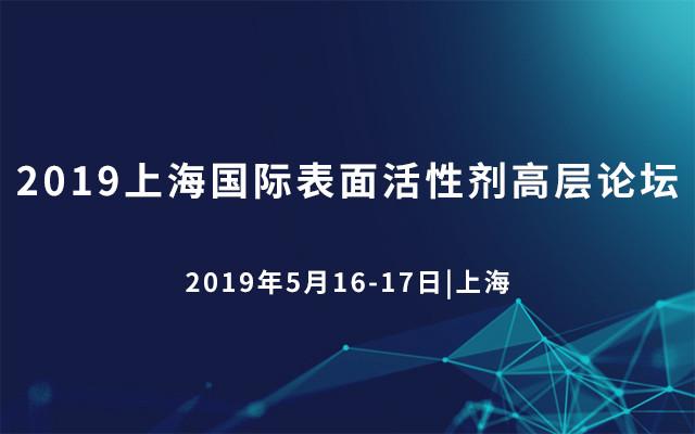 2019上海国际表面活性剂高层论坛(上海)