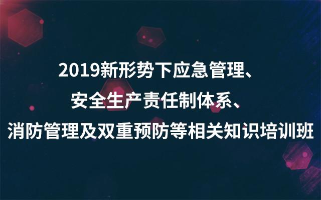 2019新形势下应急管理、安全生产责任制体系、消防管理及双重预防等相关知识培训班(7月贵阳班)