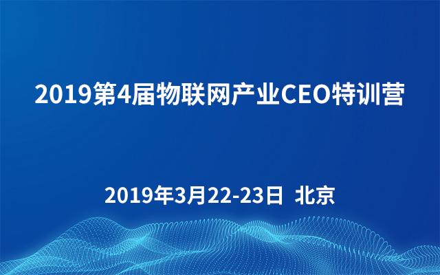 2019第4届物联网产业CEO特训营(北京)