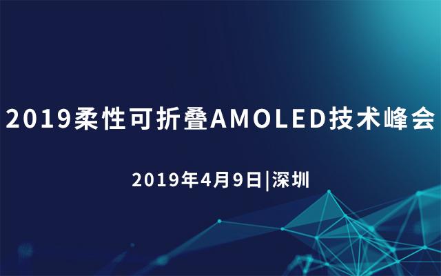 2019柔性可折叠AMOLED技术峰会(深圳)