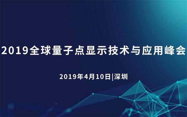 2019全球量子点显示技术与应用峰会(深圳)