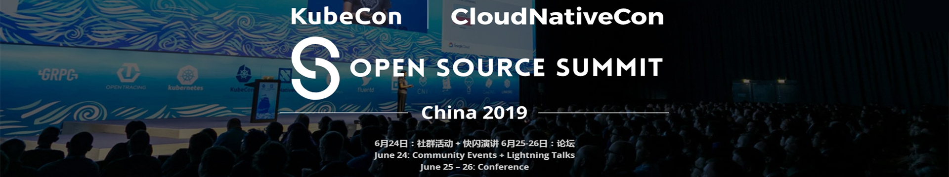 KubeCon + CloudNativeCon论坛 2019上海