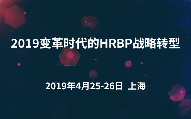 2019变革时代的HRBP战略转型(上海)