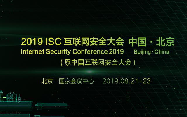 ISC 2019(第七屆)互聯網安全大會 | 北京