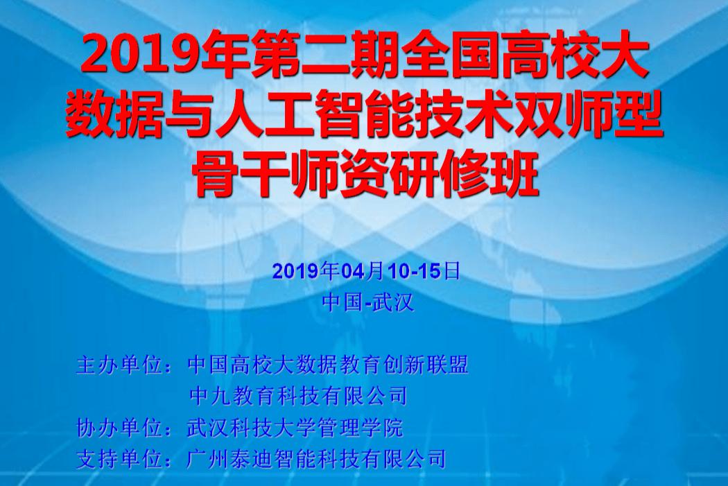 2019年第二期全国高校大数据与人工智能双师型骨干师资研修班(4月武汉班)