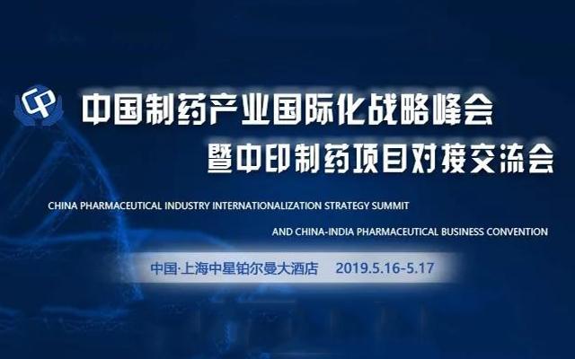 2019中国制药产业国际化战略峰会暨中印制药项目对接交流会(上海)