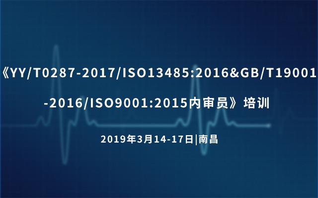 《YY/T0287-2017/ISO13485:2016&GB/T19001-2016/ISO9001:2015内审员》培训 2019(南昌班)