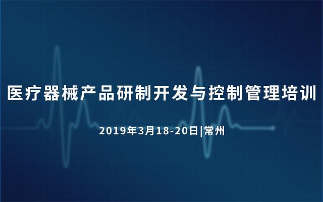 医疗器械产品研制开发与控制管理培训 2019(3月常州班)