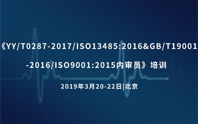 《YY/T0287-2017/ISO13485:2016&GB/T19001-2016/ISO9001:2015内审员》培训 2019(3月北京班)