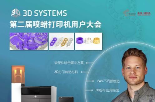 3D Systems第二届喷蜡3D打印机用户大会2019(深圳)