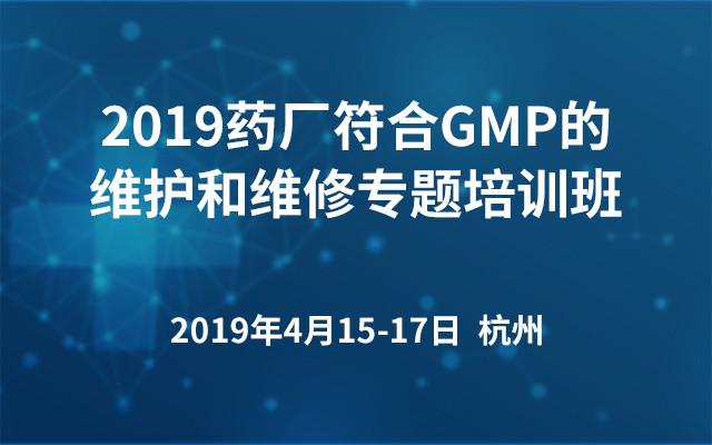 2019药厂符合GMP的维护和维修专题培训班(杭州)