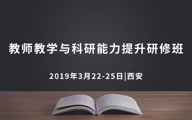 2019青年教师教学与科研能力提升研修班(3月西安班)