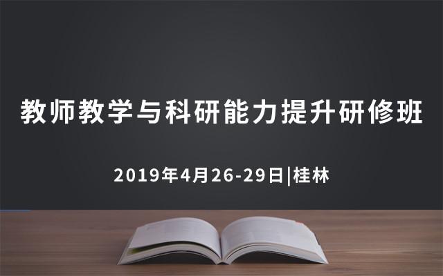 2019青年教师教学与科研能力提升研修班(4月桂林班)