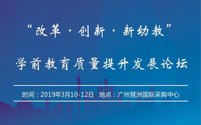 """2019""""改革创新新幼教""""学前教育质量提升发展论坛"""