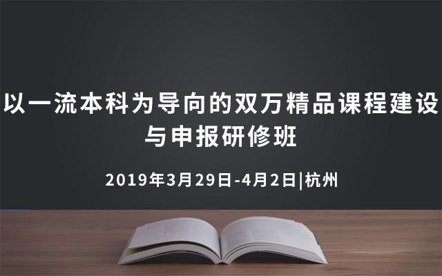 2019以一流本科为导向的双万精品课程建设与申报研修班(3月杭州班)