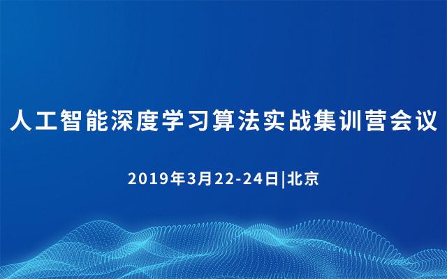 2019人工智能深度学习算法实战集训营会议(3月北京班)