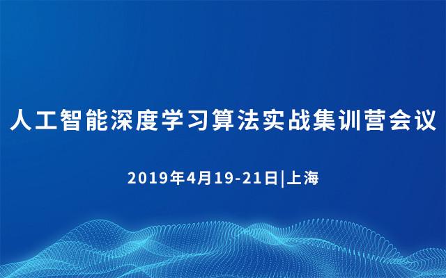 2019人工智能深度学习算法实战集训营会议(4月上海班)