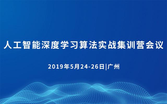 2019人工智能深度学习算法实战集训营会议(5月广州班)