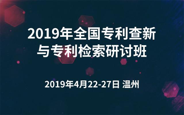 2019年全国专利查新与专利检索研讨班(温州)