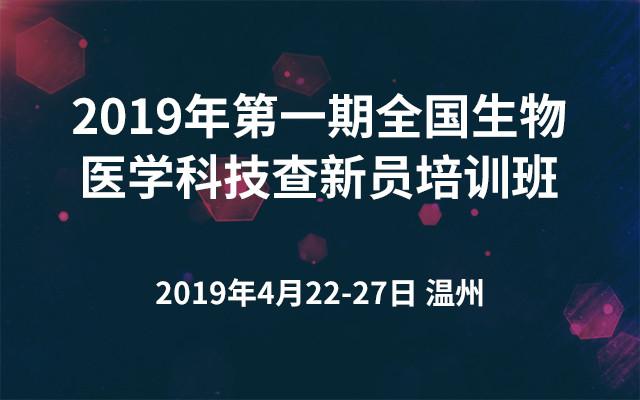 2019年第一期全国生物医学科技查新员培训班(温州)
