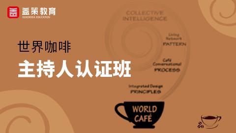 WCF 2019世界咖啡主持人认证班(广州班)