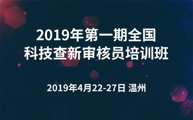 2019年第一期全國科技查新審核員培訓班(溫州)