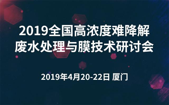 2019全国高浓度难降解废水处理与膜技术研讨会(厦门)