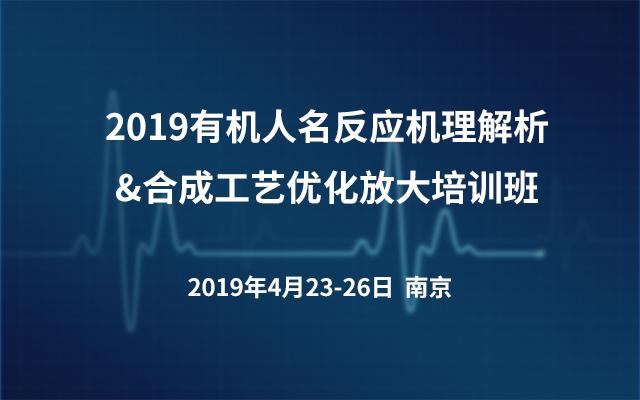 2019有机人名反应机理解析&合成工艺优化放大培训班(南京)