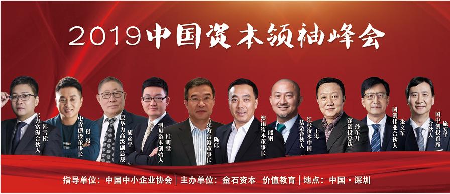 2019第二届科创板研讨与投融资对接峰会(深圳)