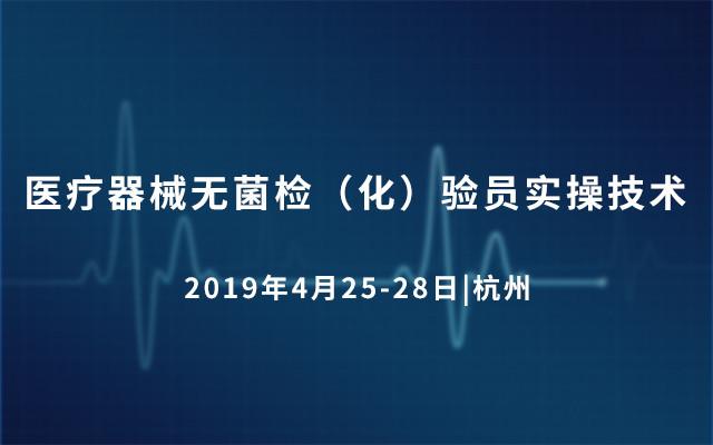 2019醫療器械無菌檢(化)驗員實操技術(杭州)