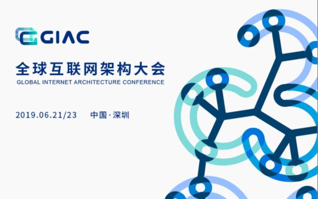 GIAC 2019全球互联网架构大会 | 深圳站