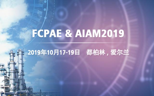 第十一屆FCPAE歐洲論壇暨2019人工智能與先進制造國際會議(都柏林)