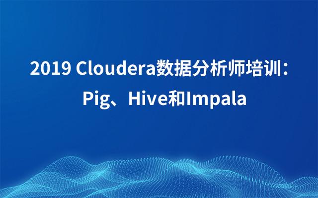 2019Cloudera数据分析师培训:Pig、Hive和Impala(5月北京班)