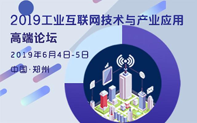 2019工业互联网技术及产业应用高端论坛(郑州)