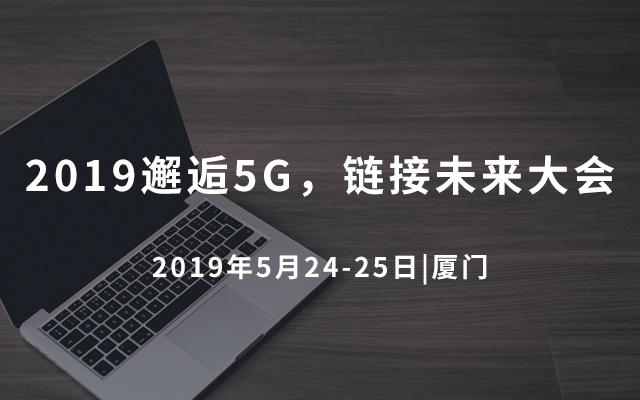 2019邂逅5G,链接未来大会(厦门)