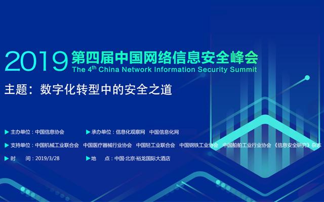 2019(第四届)中国网络信息安全峰会|北京