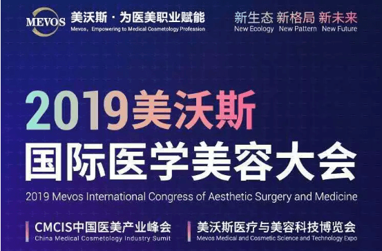 2019美沃斯国际医学美容大会(杭州)