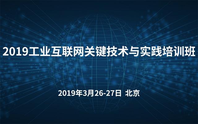 2019工业互联网关键技术与实践培训班(北京)