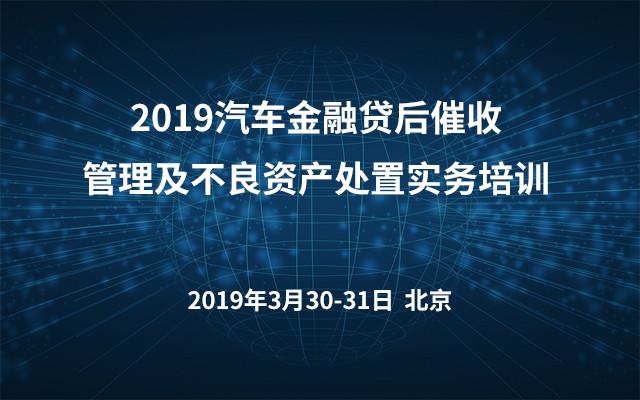 2019汽车金融贷后催收管理及不良资产处置实务培训(北京)
