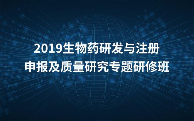 2019第四期生物药研发与注册申报及质量研究专题研修班(5月济南班)