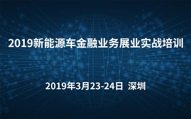 2019新能源车金融业务展业实战培训(深圳)