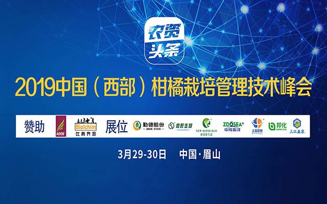 2019中国(西部)柑橘栽培管理技术峰会 | 眉山