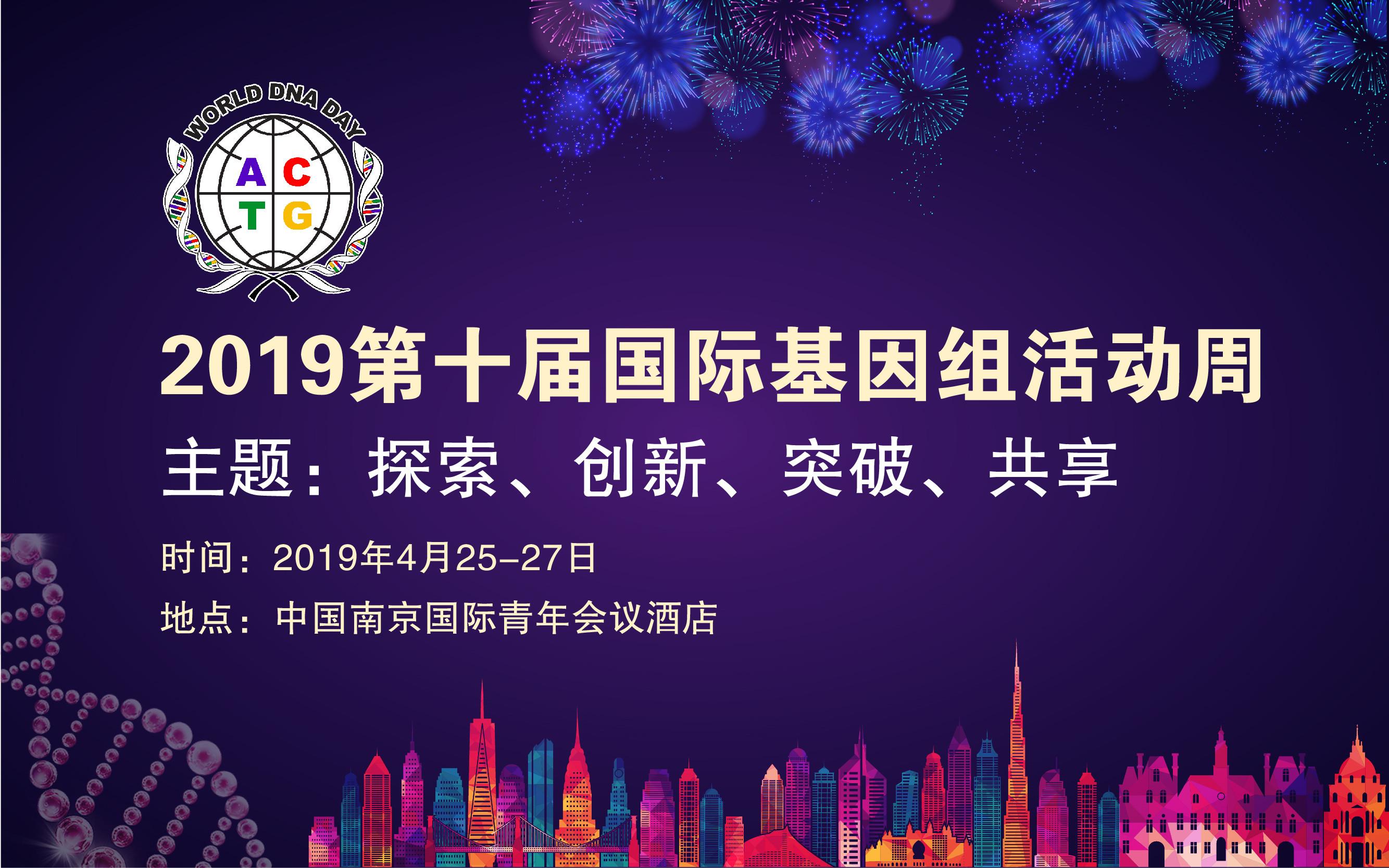 2019第十届国际基因组活动周(WDD-2019)