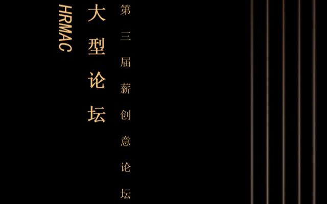 2019第三届薪创意论坛(上海)