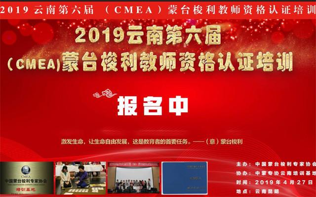 2019年云南第六届蒙台梭利教师资格认证研修班(昆明)