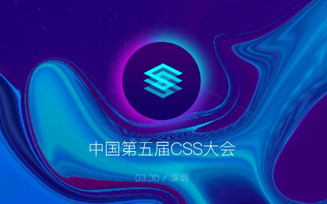 2019中国第五届CSS开发者大会(深圳)