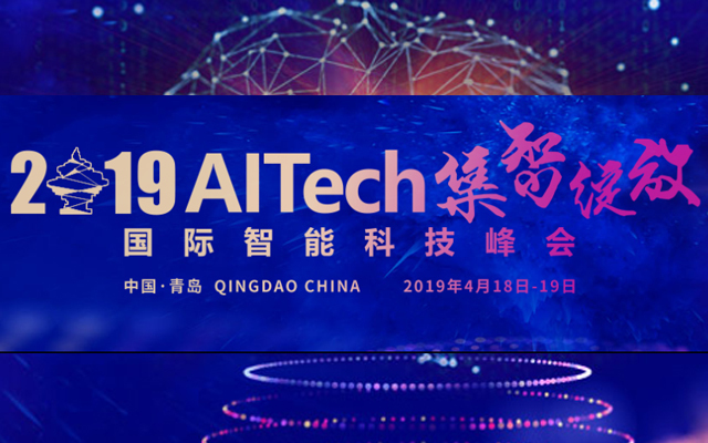 AITech集智綻放 2019國際智能科技峰會(青島)