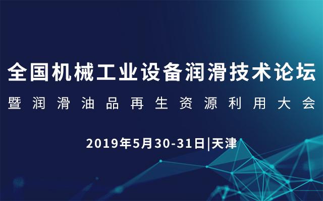 2019全国机械工业设备润滑技术论坛暨润滑油品再生资源利用大会(天津)